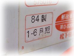 F30blog02475