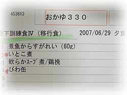 F30blog01700
