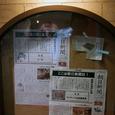 新聞社(朝日新聞)
