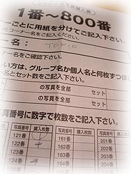F100blog01375