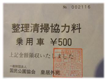 R0014093